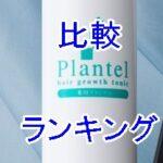 育毛剤プランテル・育毛剤比較ランキング プランテル、ブブカ、チャップアップ、ポリピュアEXを比較する!