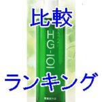 育毛剤HG-101 脱毛薄毛ハゲ必読、比較&ランキング・ブブカ、チャップアップ、ポリピュアEXと比較する!