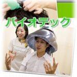 育毛専門サロン・バイオテック、全部わかれば安心して施術できる!
