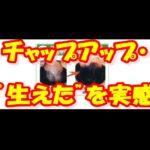 """チャップアップ・脱毛薄毛ハゲ必見! """"生えた""""を実感"""