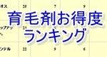 育毛剤比較ランキング:育毛剤選びならエビデンスのあるピカキチ・おススメ育毛剤ランキング!!!