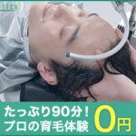 【最新2021年7月】おススメ 【AGAクリニック/ 育毛サロン】ランキング